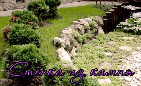 Стенка из камня