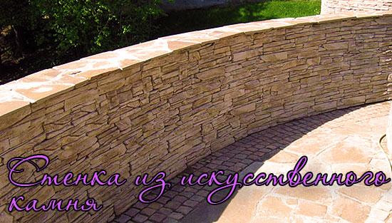 Подпорная стенка из искусственного камня