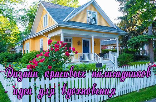 Дизайн красивого палисадника перед домом