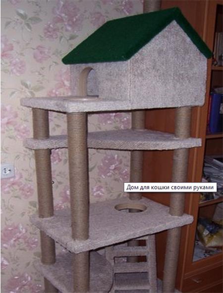 Многоэтажный домик для кошек