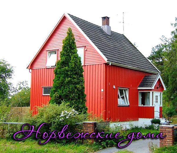 Норвежские дома - скандинавские дома 1