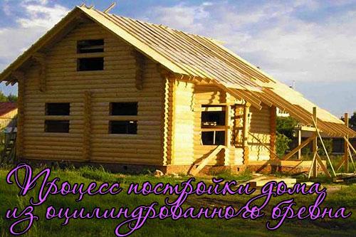 Дом в процессе постройки