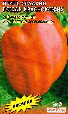 Сладкий перец Вождь краснокожих