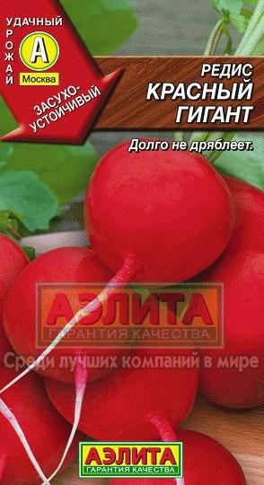 Позднеспелый сорт редиса сорт Красный Гигант